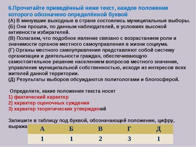 6.Прочитайте приведённый ниже текст, каждое положение которого обозначено опр...