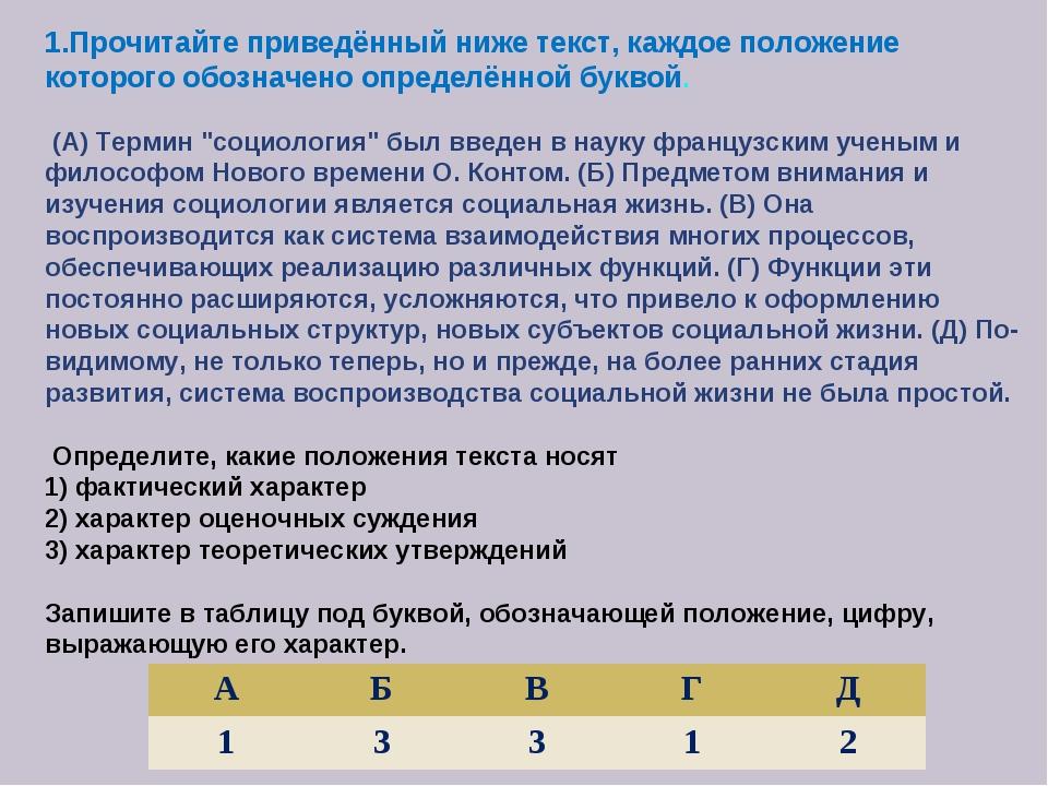 1.Прочитайте приведённый ниже текст, каждое положение которого обозначено опр...