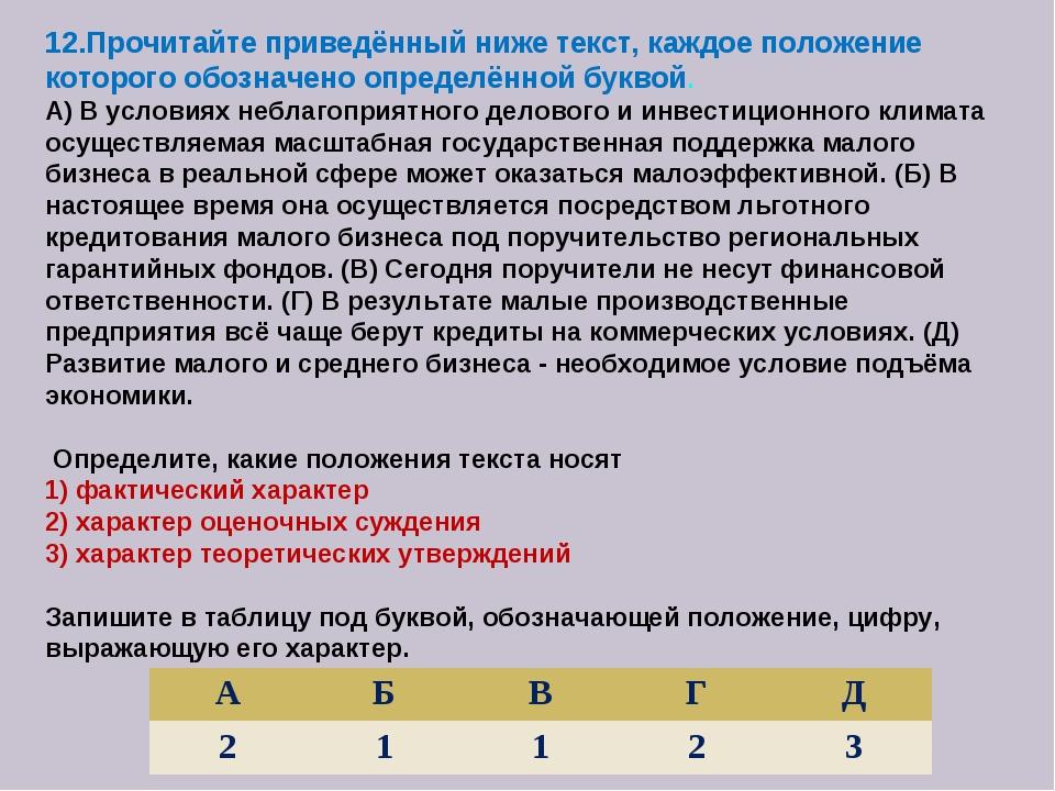12.Прочитайте приведённый ниже текст, каждое положение которого обозначено оп...