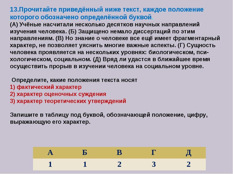 13.Прочитайте приведённый ниже текст, каждое положение которого обозначено оп...