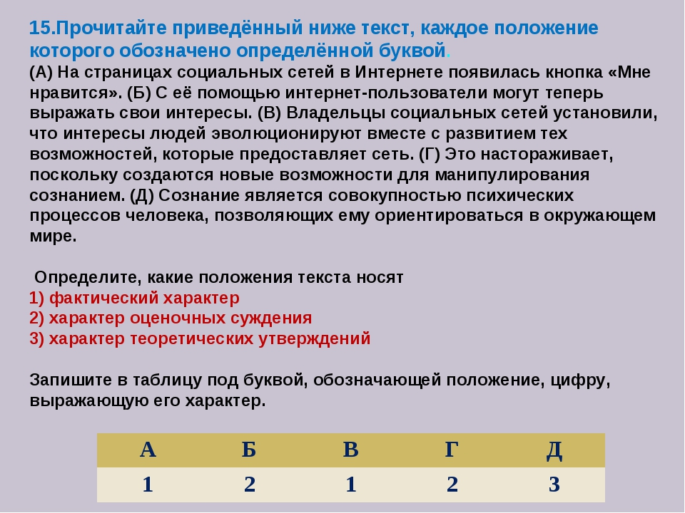 15.Прочитайте приведённый ниже текст, каждое положение которого обозначено оп...