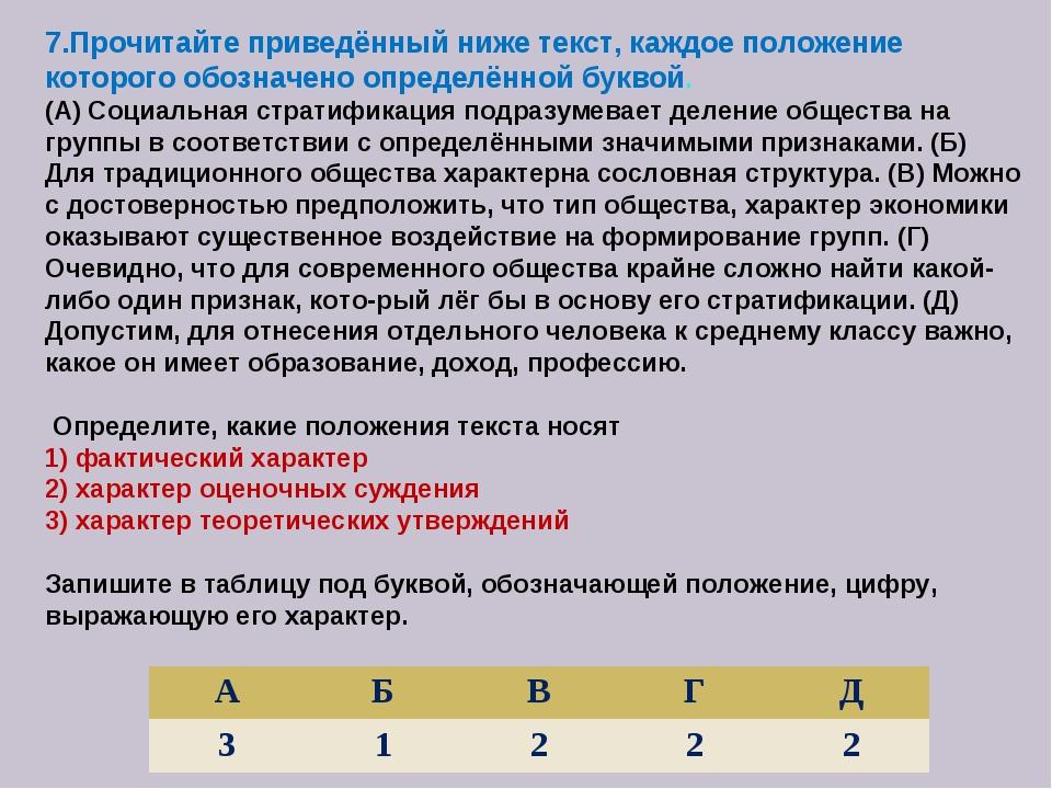 7.Прочитайте приведённый ниже текст, каждое положение которого обозначено опр...