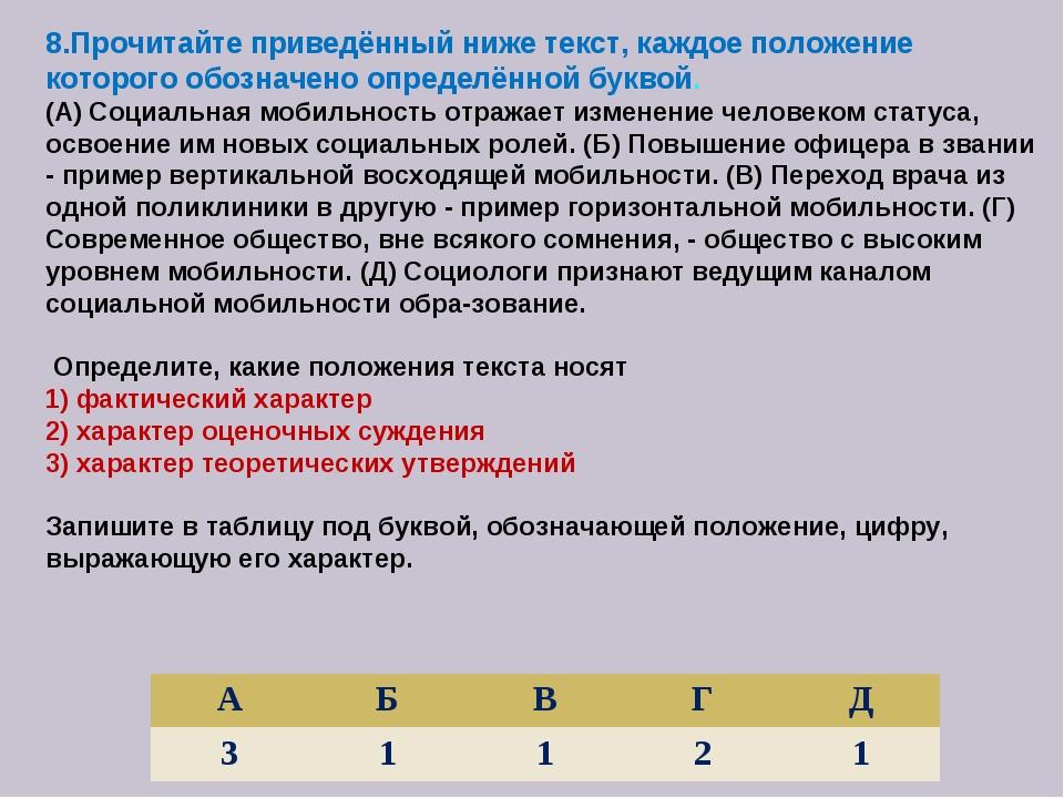 8.Прочитайте приведённый ниже текст, каждое положение которого обозначено опр...