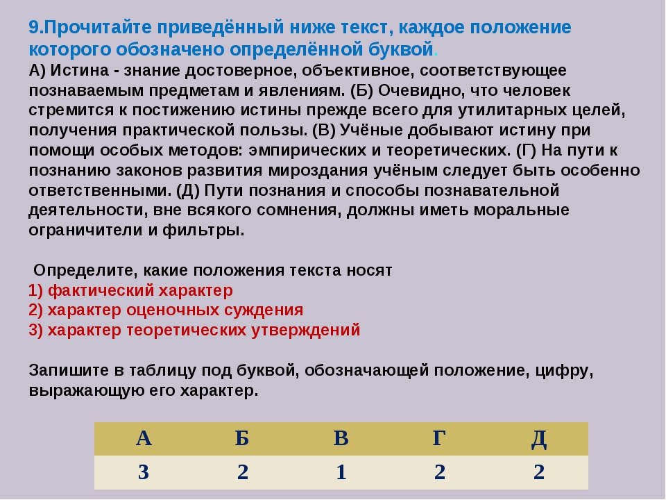 9.Прочитайте приведённый ниже текст, каждое положение которого обозначено опр...