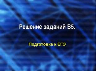 Решение заданий В5. Подготовка к ЕГЭ