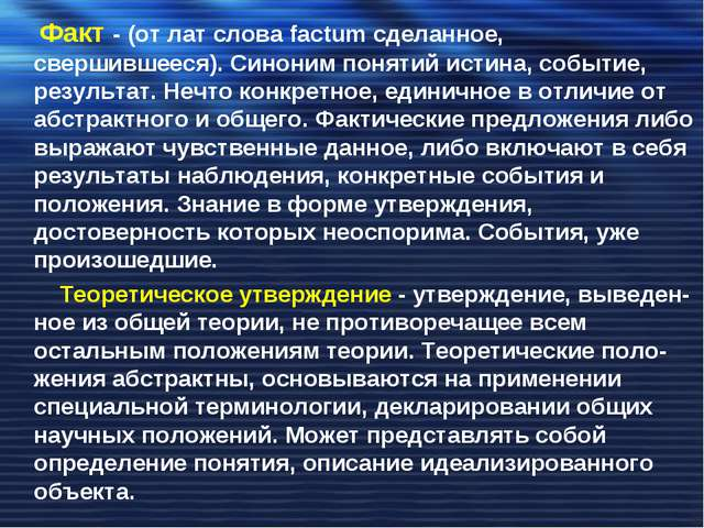 Факт - (от лат слова factum сделанное, свершившееся). Синоним понятий истина...