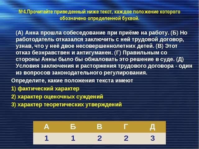 №4.Прочитайте приведенный ниже текст, каждое положение которого обозначено оп...
