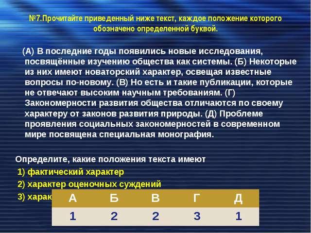№7.Прочитайте приведенный ниже текст, каждое положение которого обозначено оп...