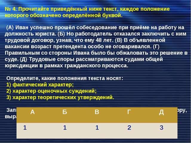 № 4. Прочитайте приведённый ниже текст, каждое положение которого обозначено...