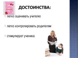 легко оценивать учителю легко контролировать родителям стимулирует ученика