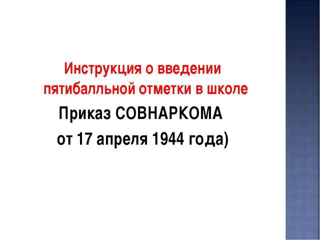Инструкция о введении пятибалльной отметки в школе Приказ СОВНАРКОМА от 17 ап...