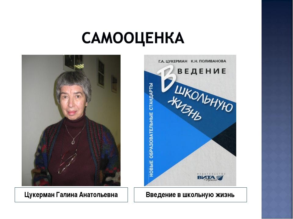 Цукерман Галина Анатольевна Введение в школьную жизнь