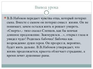 Вывод урока В.В.Набоков передает чувства отца, который потерял сына. Вместе с