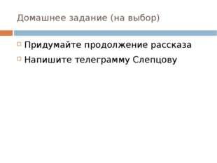 Домашнее задание (на выбор) Придумайте продолжение рассказа Напишите телеграм