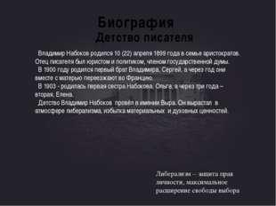 Владимир Набоков родился 10 (22) апреля 1899 года в семье аристократов. Отец