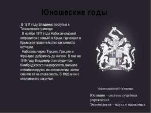 Фамильный герб Набоковых Юношеские годы В 1911 году Владимир поступил в Тениш