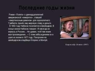 Кадр из к/ф «Лолита» (1997) Последние годы жизни Роман «Лолита» о двенадцатил