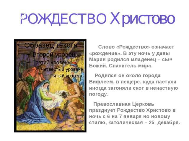 РОЖДЕСТВО Христово Слово «Рождество» означает «рождение». В эту ночь у девы...