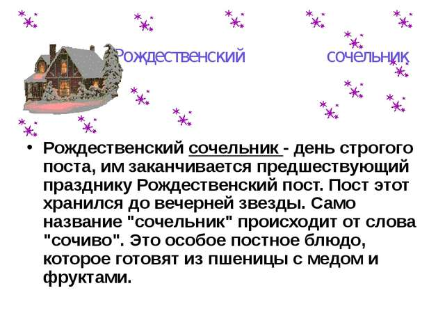 Рождественский сочельник Рождественский сочельник - день строгого пост...