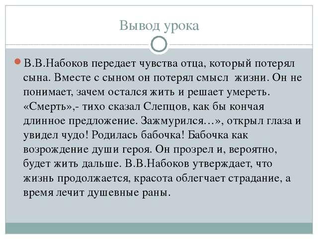 Вывод урока В.В.Набоков передает чувства отца, который потерял сына. Вместе с...