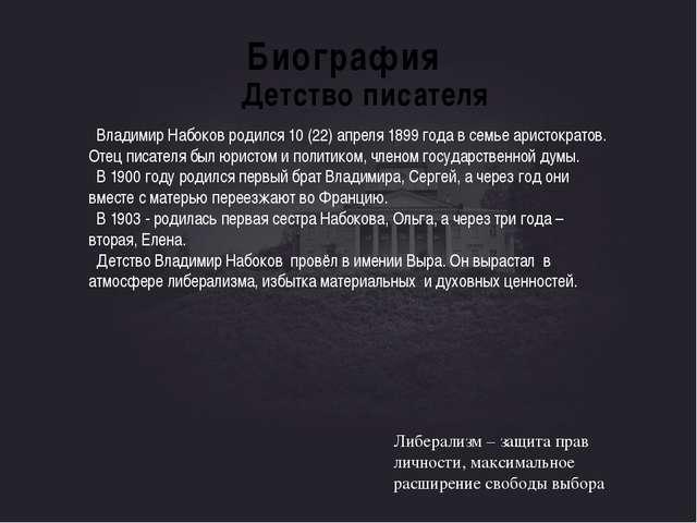 Владимир Набоков родился 10 (22) апреля 1899 года в семье аристократов. Отец...