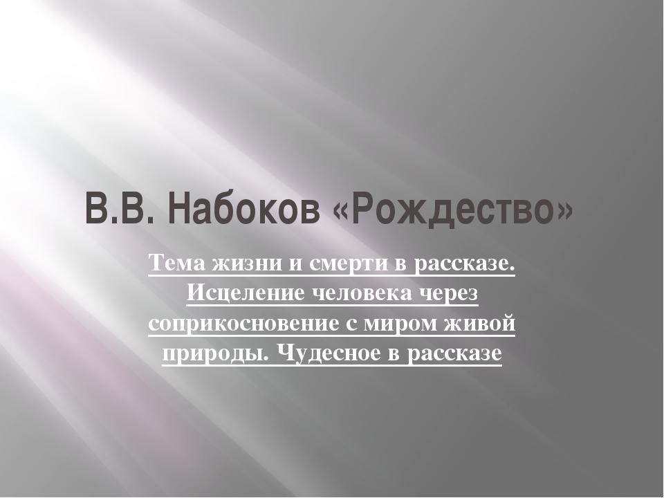 В.В. Набоков «Рождество» Тема жизни и смерти в рассказе. Исцеление человека ч...