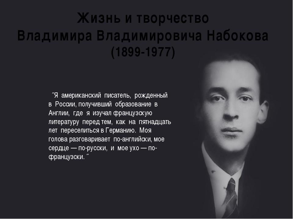 ˝Я американский писатель, рожденный в России, получивший образование в Англи...