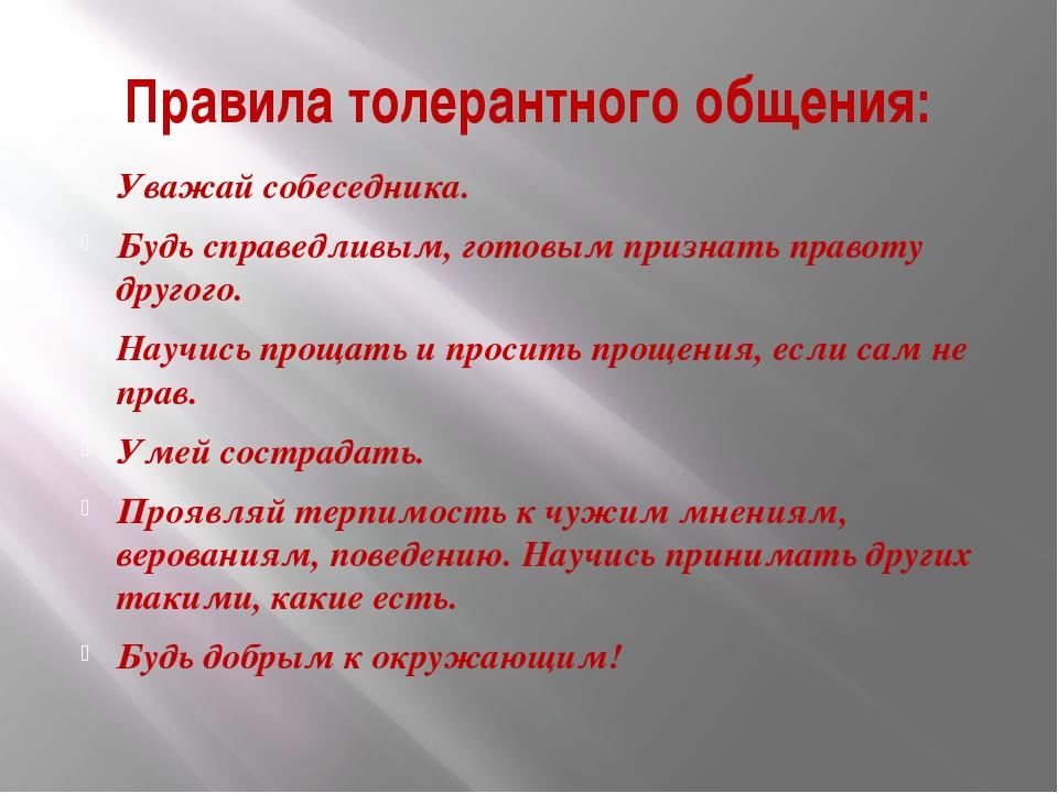 Правила толерантного общения: Уважай собеседника. Будь справедливым, готовым...