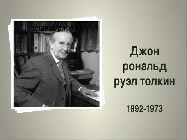 Джон рональд руэл толкин 1892-1973