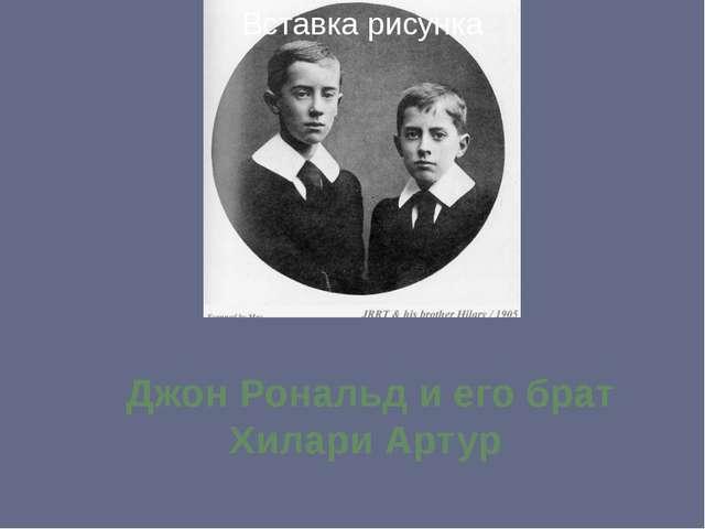 . Джон Рональд и его брат Хилари Артур
