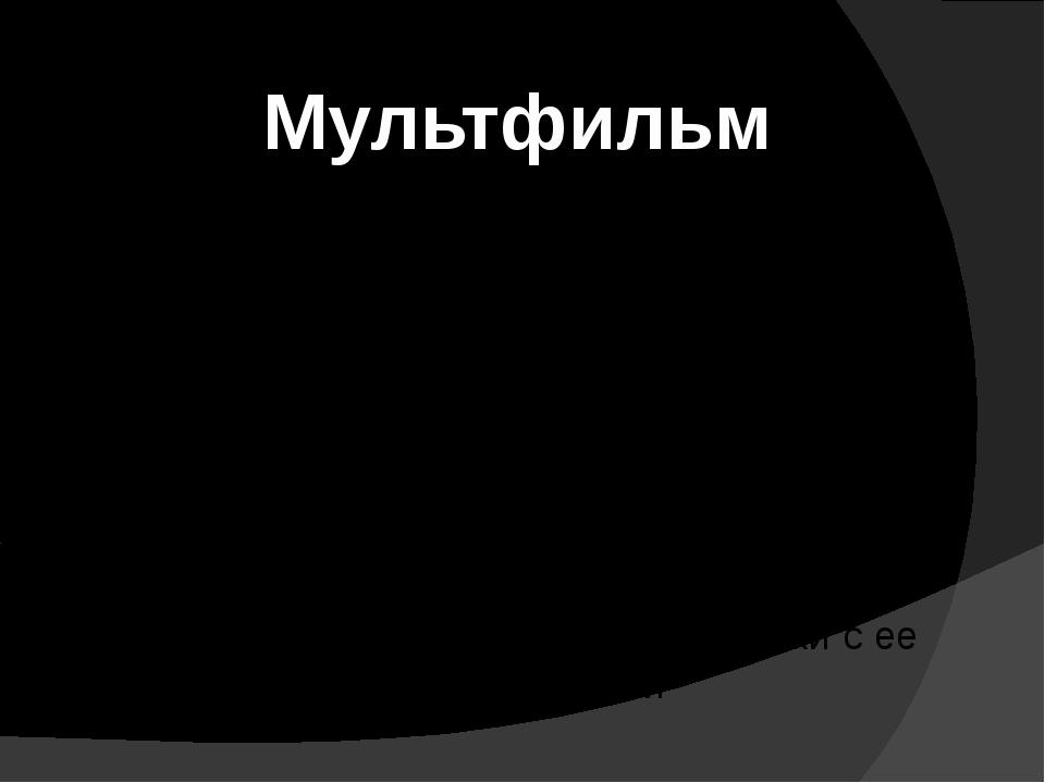 Мультфильм Сопоставьте 1 главу повести-сказки с ее экранизацией