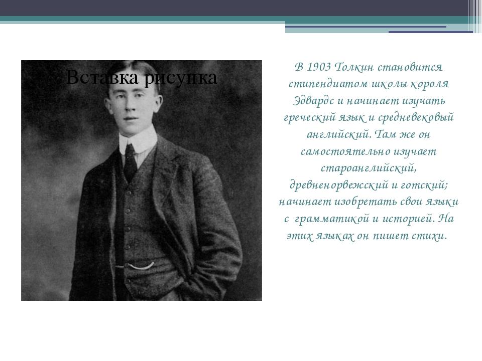 В 1903 Толкин становится стипендиатом школы короля Эдвардс и начинает изучать...