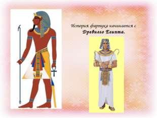 История фартука начинается с Древнего Египта.