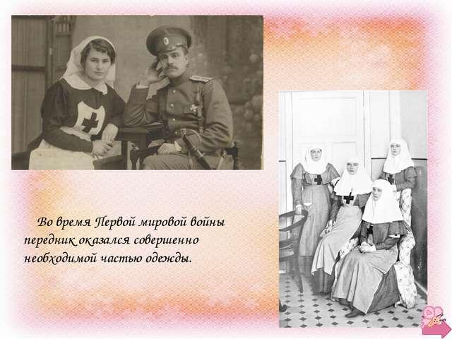 Во время Первой мировой войны передник оказался совершенно необходимой часть...