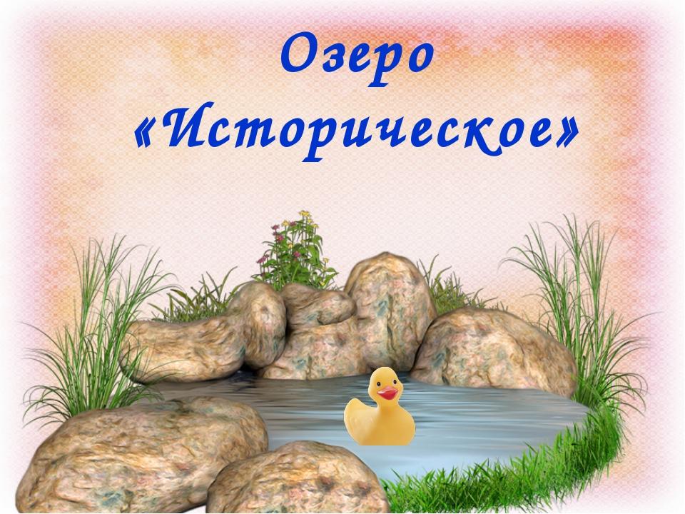 Озеро «Историческое»