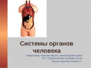 Системы органов человека Северо-Казахстанская область. Кызылжарский район. К