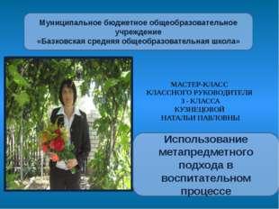 Муниципальное бюджетное общеобразовательное учреждение «Базковская средняя об