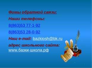 Фомы обратной связи: Наши телефоны: 8(863)53 77-1-92 8(863)53 28-0-92 Наш е-m