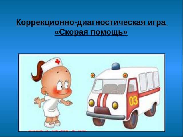 Коррекционно-диагностическая игра «Скорая помощь»