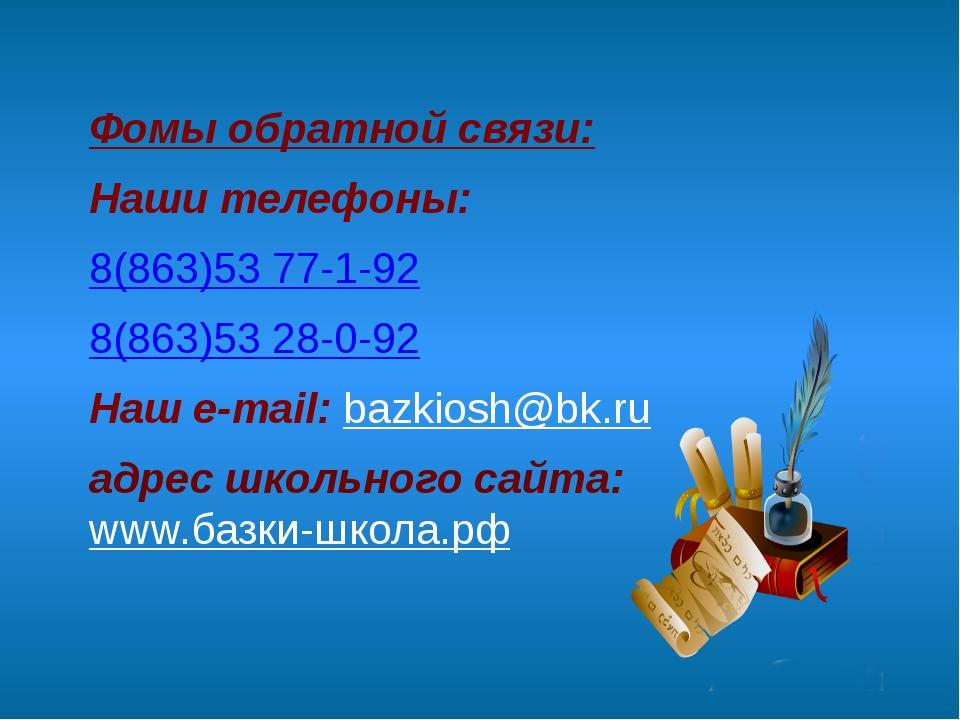 Фомы обратной связи: Наши телефоны: 8(863)53 77-1-92 8(863)53 28-0-92 Наш е-m...