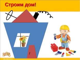 Строим дом!