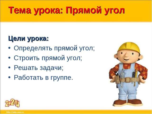 Тема урока: Прямой угол Цели урока: Определять прямой угол; Строить прямой уг...