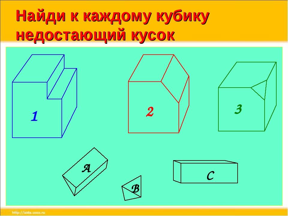 Найди к каждому кубику недостающий кусок