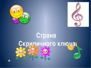 Страна Скрипичного ключа