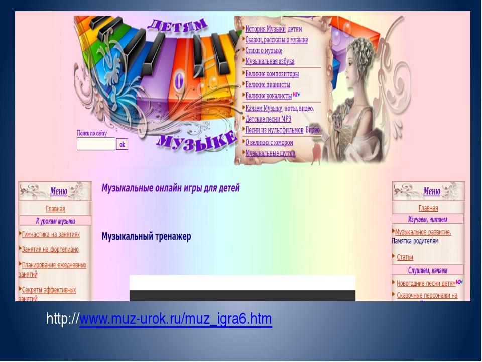 http://www.muz-urok.ru/muz_igra6.htm