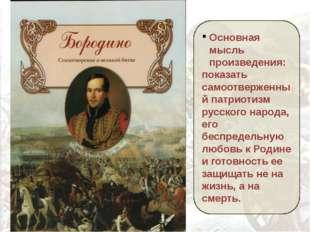 Основная мысль произведения: показать самоотверженный патриотизм русского нар