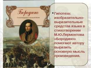 Гипотеза: изобразительно-выразительные средства языка в стихотворении М.Ю.Лер