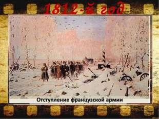 1812-й год