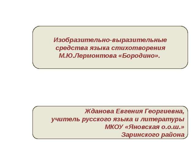 Жданова Евгения Георгиевна, учитель русского языка и литературы МКОУ «Яновска...
