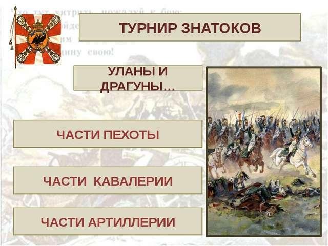 ТУРНИР ЗНАТОКОВ ЧАСТИ ПЕХОТЫ ЧАСТИ КАВАЛЕРИИ ЧАСТИ АРТИЛЛЕРИИ УЛАНЫ И ДРАГУНЫ…